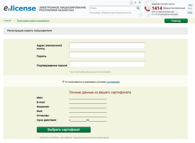 Как открыть ИП в Казахстане: просто и доступно