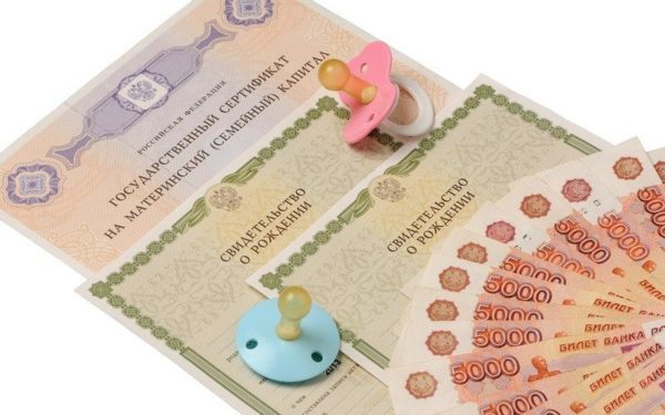 Как получить материнский капитал: документы для оформления и использование