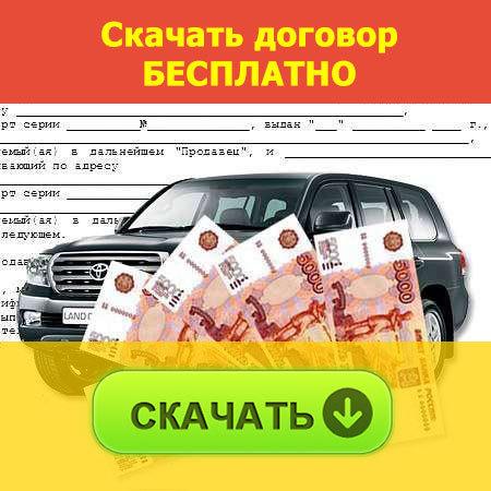 Договор купли-продажи автомобиля: образец скачать, как заполнять