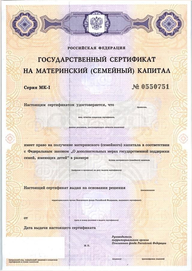 Материнский капитал: сроки получения, кто получит сертификат, периоды действия документа