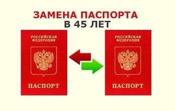 Как поменять паспорт в 45 лет? Тонкости процедуры