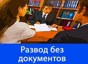 Какие документы надо на развод?