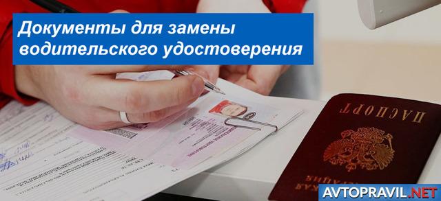 Какие документы нужны при замене водительского удостоверения - отвечаем