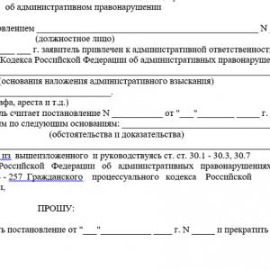 Как обжаловать протокол ГИБДД