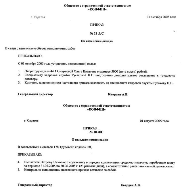Журнал регистрации кадровых приказов: правила заполнения