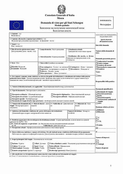 Анкета для визы в Италию: описание, образец, инструкция по заполнению