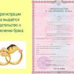 Развод через загс: особенности процесса