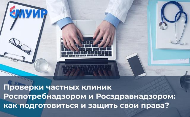 Что проверяет роспотребнадзор в медицинских учреждениях