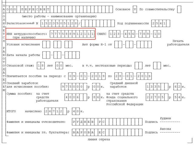 Порядок заполнения больничного листа в соответствии с законодательством