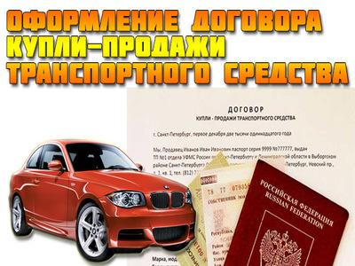 Договор купли-продажи авто: некоторые нюансы при оформлении