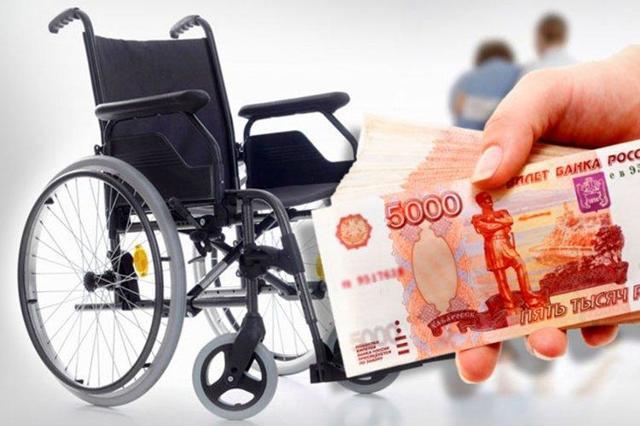 Какую сумму составляет пенсия для инвалидов второй группы?