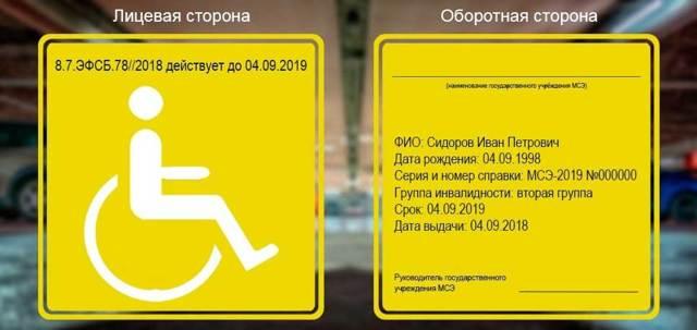Как и кем используется знак инвалид: правила установки, наказания за нарушения