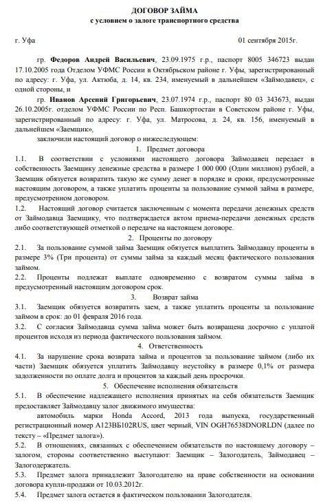 Образец договора залога автомобиля между физическими лицами в РФ: правовые особенности