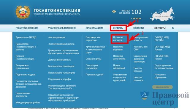 Все о том, как узнать наличие штрафов ГИБДД В РФ разными способами