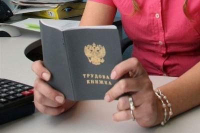 Запись в трудовой книжке недействительна: образец в РФ, советы от экспертов