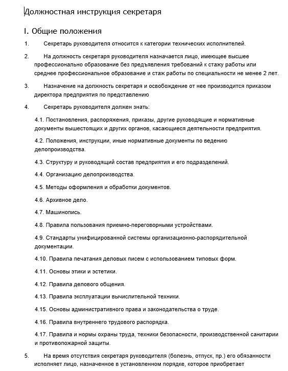 Должностная инструкция секретаря руководителя: как ее составить?
