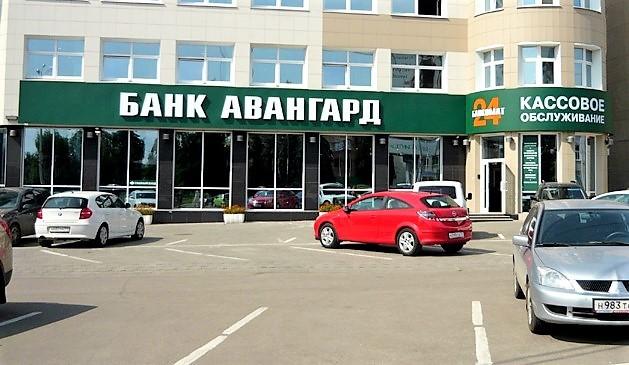 Автокредит в банке Авангард в РФ: оформление, плюсы и минусы, правовые особенности