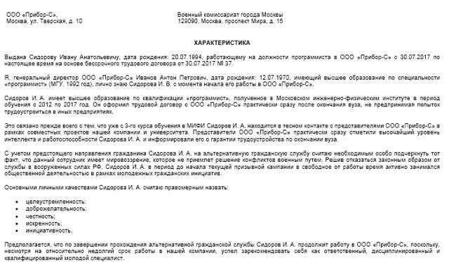 Форма и содержание характеристики с места работы для комиссии военкомата