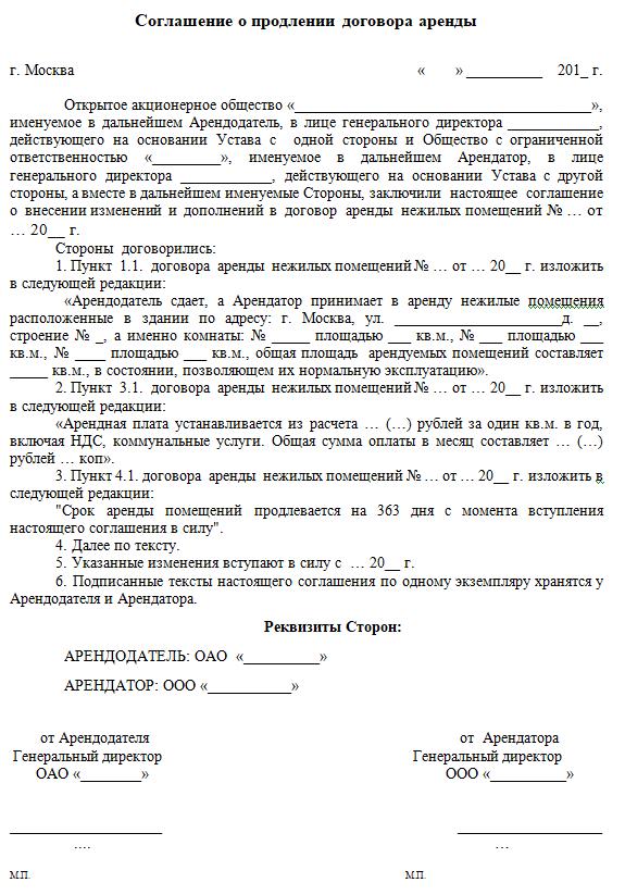 доп соглашение к договору залога недвижимости