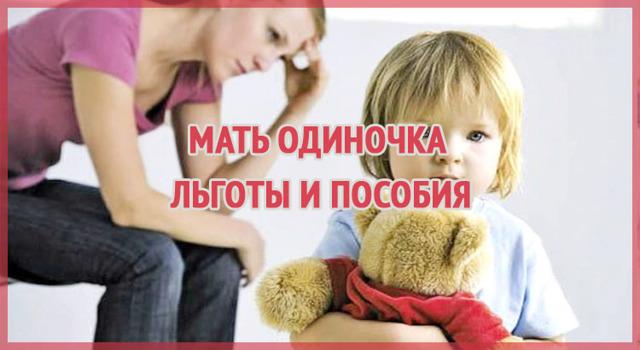 Что положено матерям одиночкам от государства?