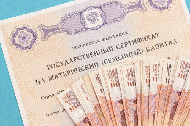 На чем основана программа «Материнский капитал»? Срок действия продлен до декабря 2020 года