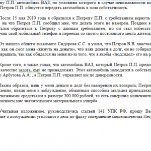 Заявление о мошенничестве в полицию: как правильно составить документ и куда с ним обратиться