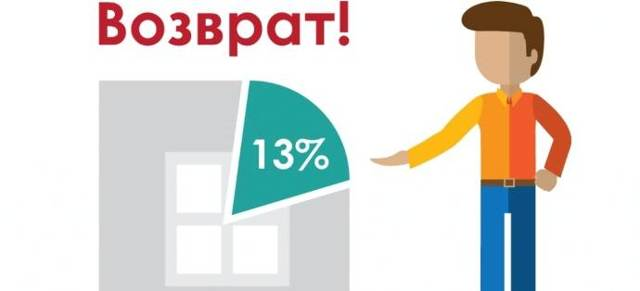Как вернуть 13 процентов от покупки квартиры? Старые и новые правила