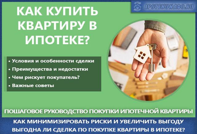 Покупка квартиры в ипотеке в РФ: правовые особенности и советы экспертов
