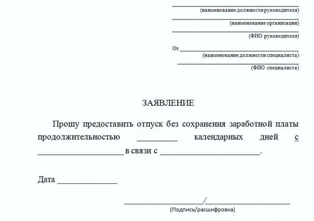 Заявление на отпуск за свой счет: образец, правила написания