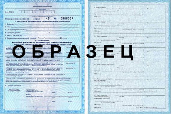Справка для получения водительского удостоверения, как обоснование возможности управлять транспортным средством