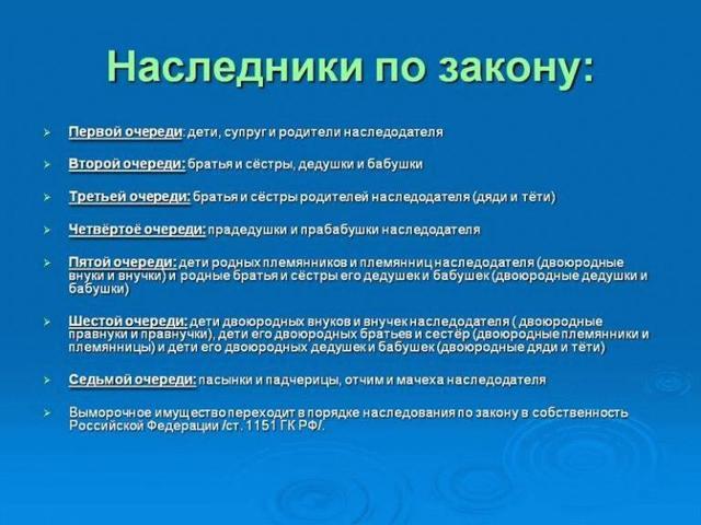 Близкие родственники по Семейному кодексу РФ, а также другим существующим законодательным нормативам
