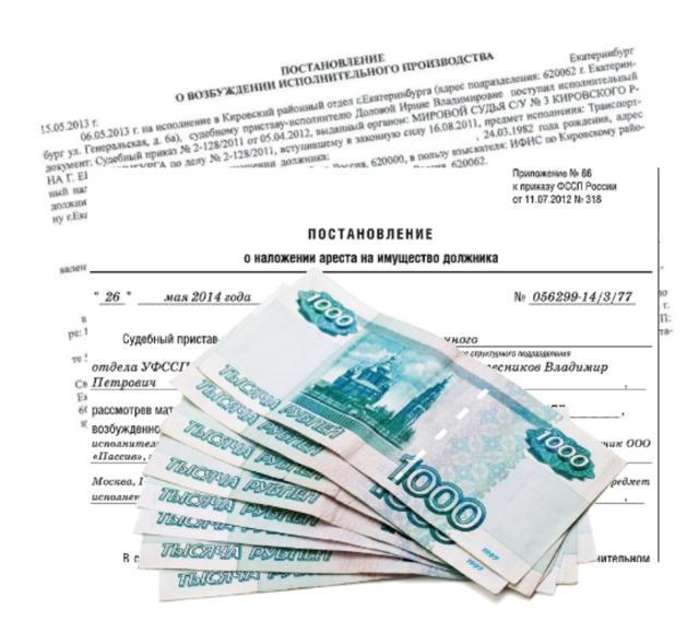 Шаги решения вопроса по задолженности перед судебными приставами