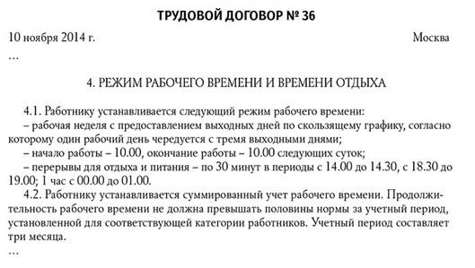 Режим рабочего времени по Трудовому кодексу Российской Федерации: описание, особенности реализации