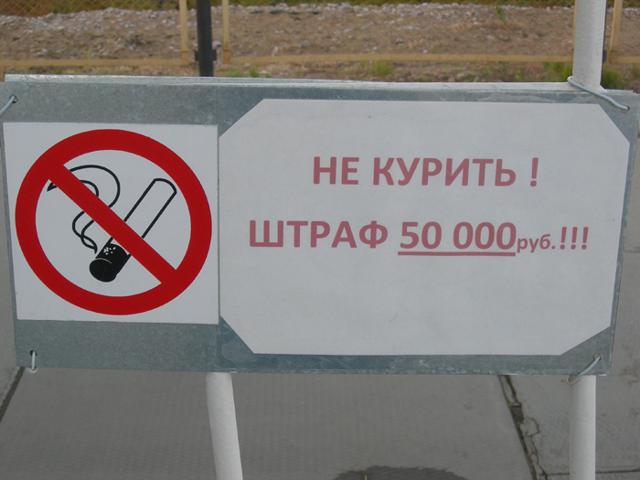 Взыскание административного штрафа за курение в общественном месте