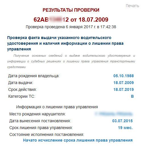 Проверить права на подлинность в Российской Федерации: практические советы