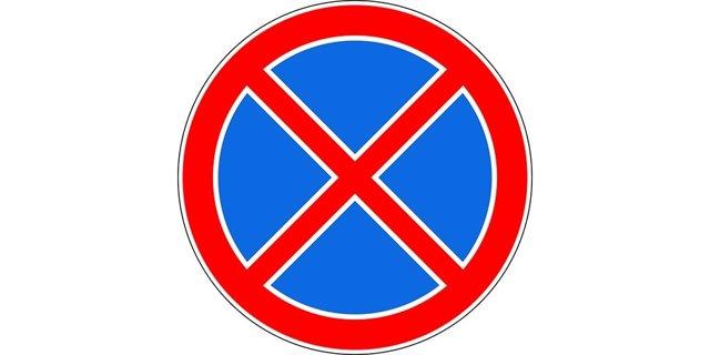 Как работает знак «Остановка запрещена» и какие бывают исключения из правил