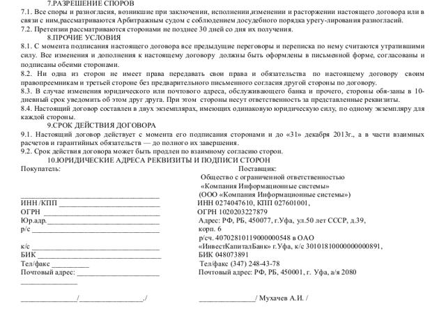Договор поставки и монтажа оборудования в РФ: образец, описание, правовые особенности