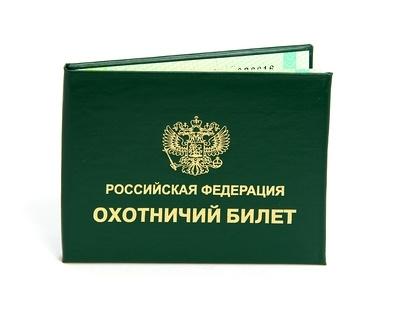 Получить разрешение на ношение оружия: оформление, продолжительность действия документа