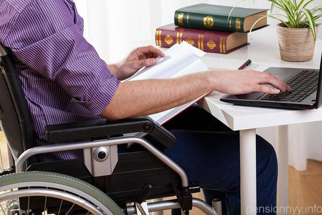 Каким образом можно получить пенсию по инвалидности