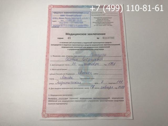 Медсправка для замены водительского удостоверения – вся информация о документе