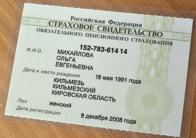 Что необходимо для получения удостоверения пенсионера