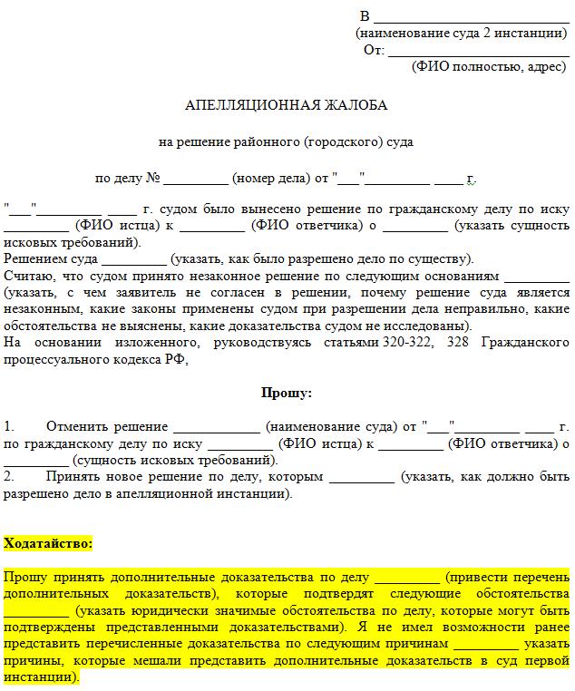 Образец апелляционной жалобы по гражданскому делу: что это и как составить документ