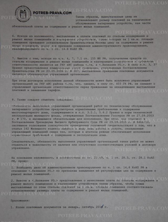 Жалоба в Роспотребнадзор на управляющую компанию: образец, нюансы содержания и порядок подачи