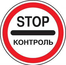 Знак «стоп- контроль» — правила и некоторые практические аспекты правоприменения
