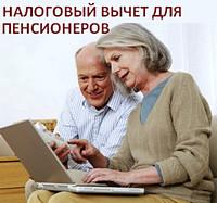 Возврат налога при покупке квартиры пенсионерам: какие есть льготы при покупке жилья?