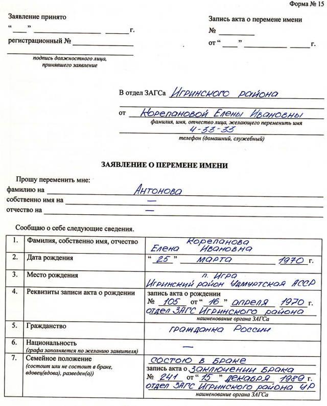 Смена фамилии после замужества и документы, подлежащие смене после данной процедуры