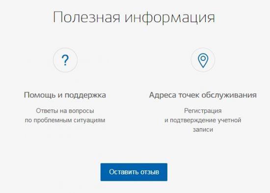 Какие госуслуги для иностранных граждан доступны на сайте Госуслуг