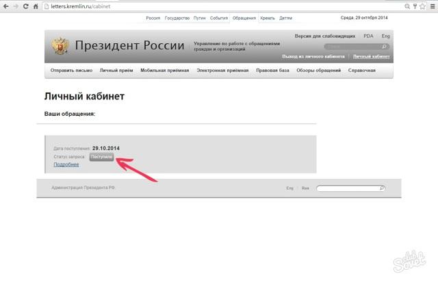 Правовой портал президента РФ: как напрямую обратиться к главе государства.