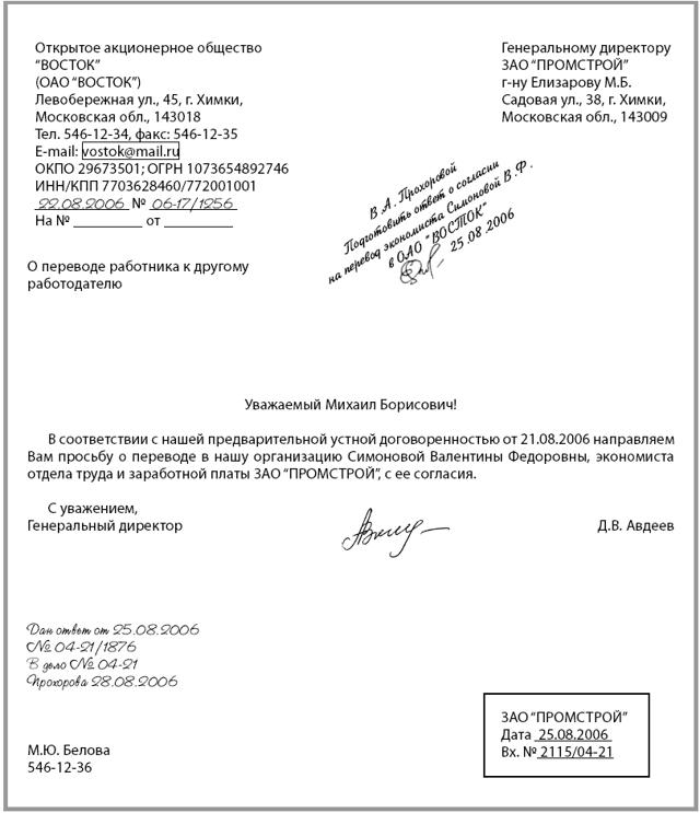Процедура увольнения в порядке перевода к другому работодателю - нюансы процедуры и выплаты сотруднику