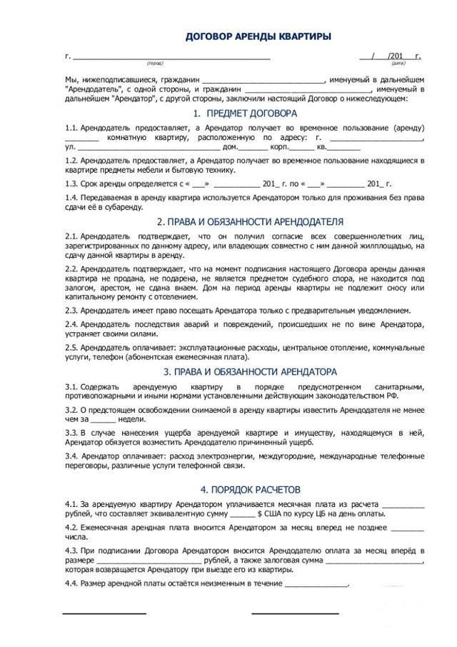 Договор для сдачи квартиры в аренду, что нужно знать об этом документе